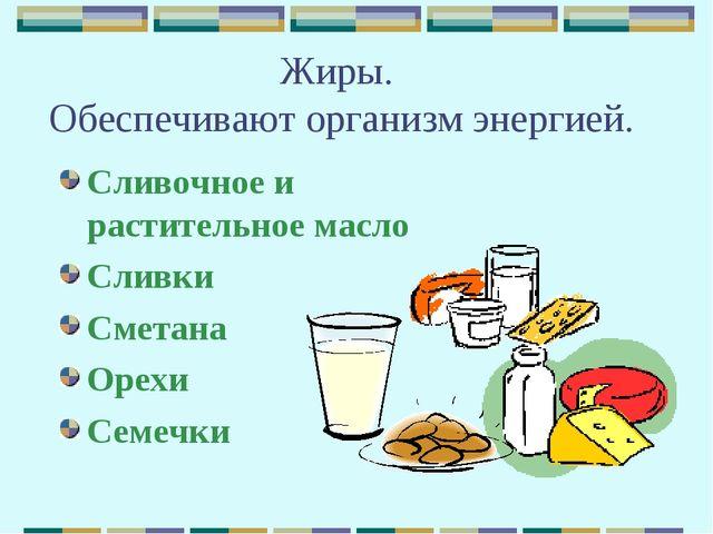 Жиры. Обеспечивают организм энергией. Сливочное и растительное масло Сливки С...