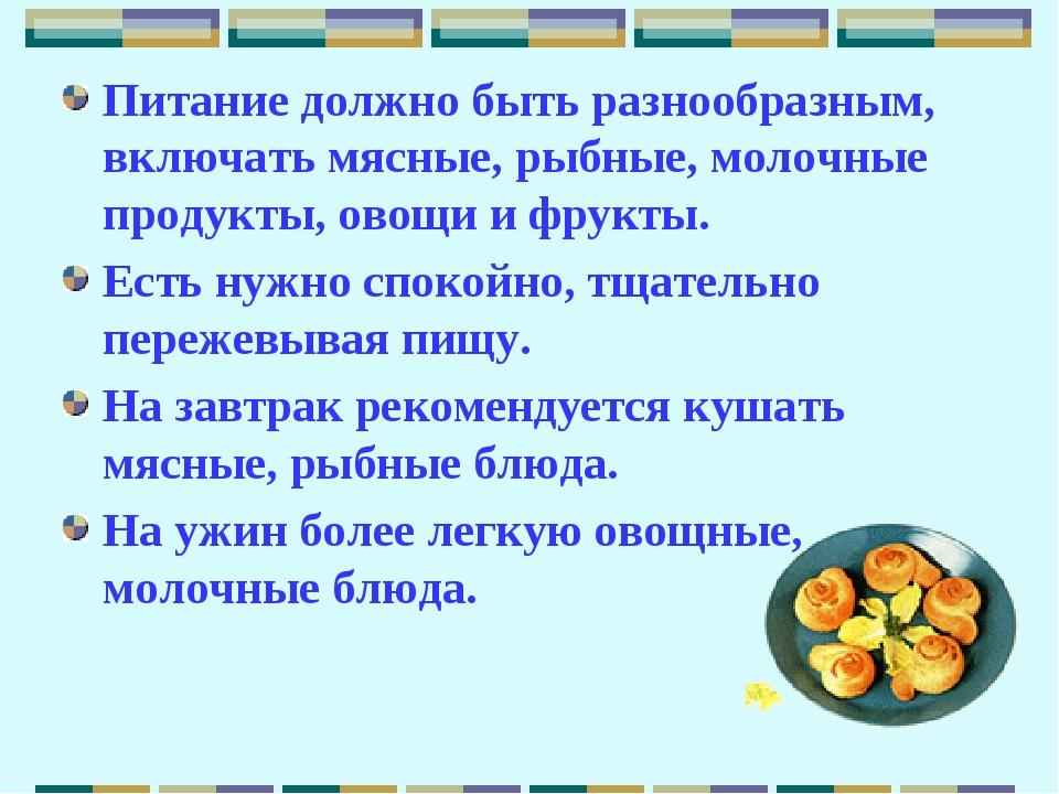 Питание должно быть разнообразным, включать мясные, рыбные, молочные продукты...