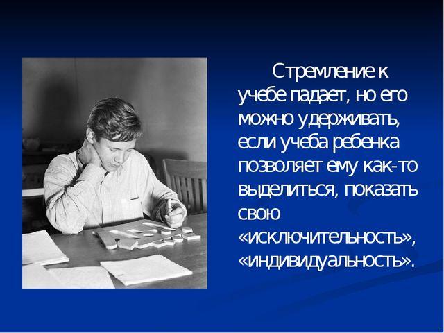 Стремление к учебе падает, но его можно удерживать, если учеба ребенка позво...
