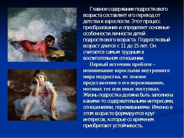 Главное содержание подросткового возраста составляет его переход от детства...