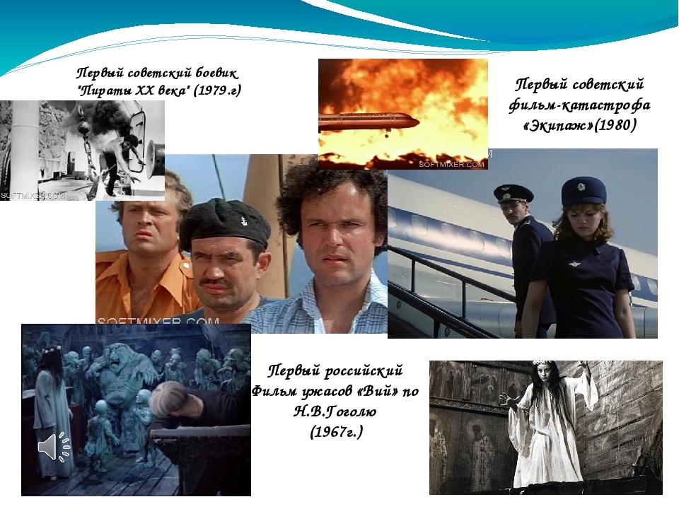 """Первый советский боевик """"Пираты XX века"""" (1979.г) Первый советский фильм-ката..."""