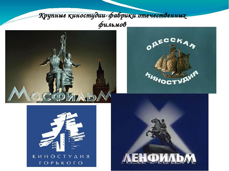 Крупные киностудии-фабрики отечественных фильмов