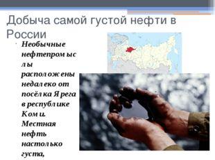 Добыча самой густой нефти в России Необычные нефтепромыслы расположены недале