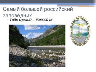 Самый большой российский заповедник Таймырский – 1500000 га