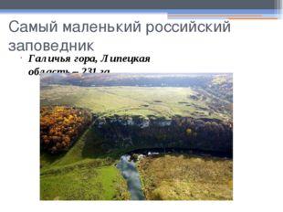 Самый маленький российский заповедник Галичья гора, Липецкая область – 231 га.