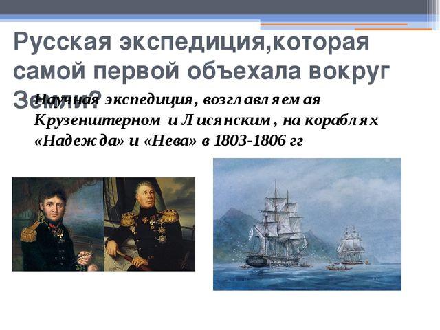 Русская экспедиция,которая самой первой объехала вокруг Земли? Научная экспед...