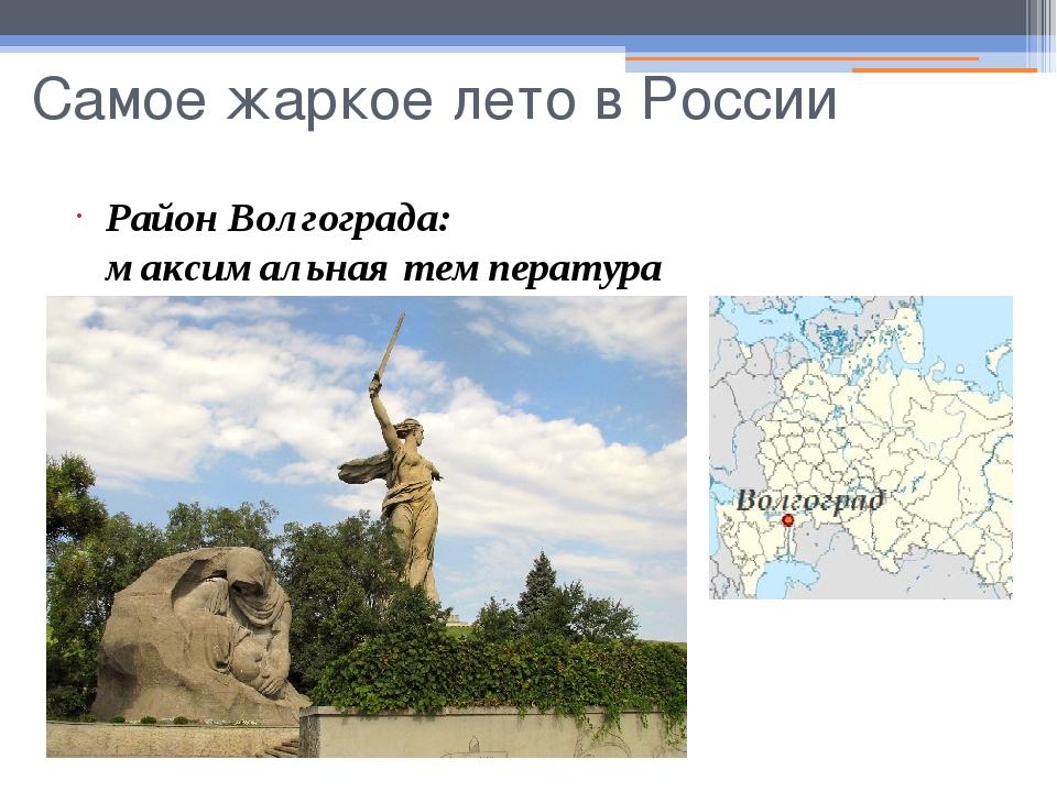 Самое жаркое лето в России Район Волгограда: максимальная температура июля +4...