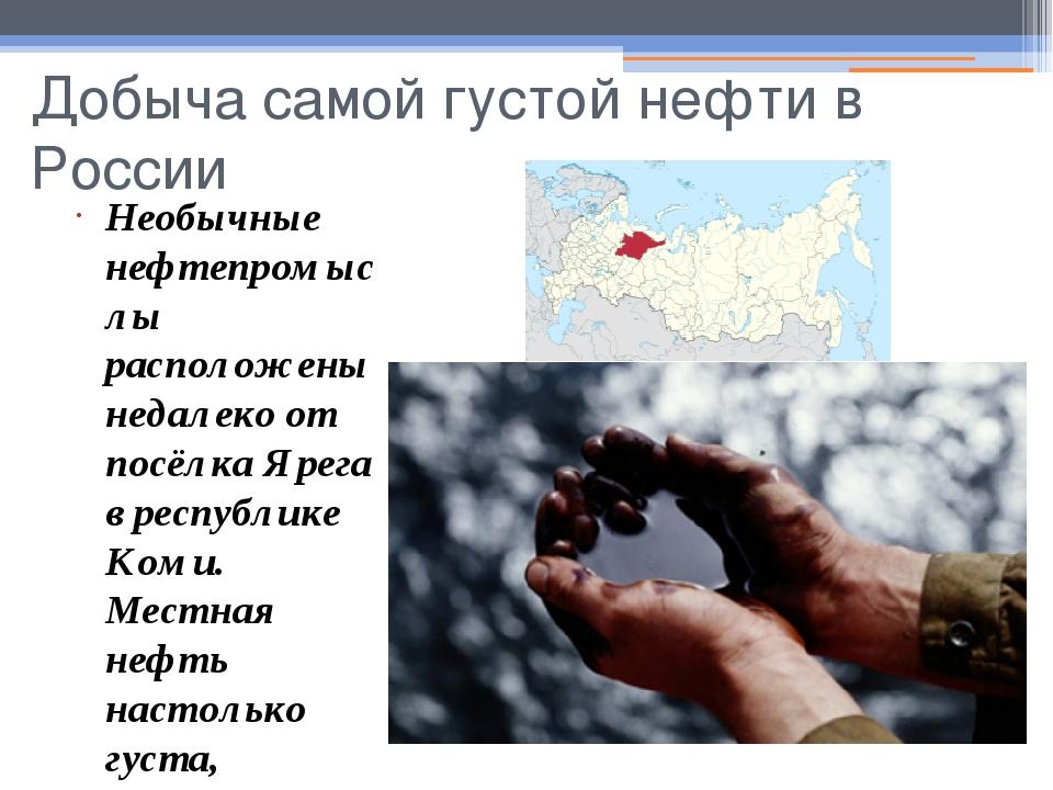 Добыча самой густой нефти в России Необычные нефтепромыслы расположены недале...