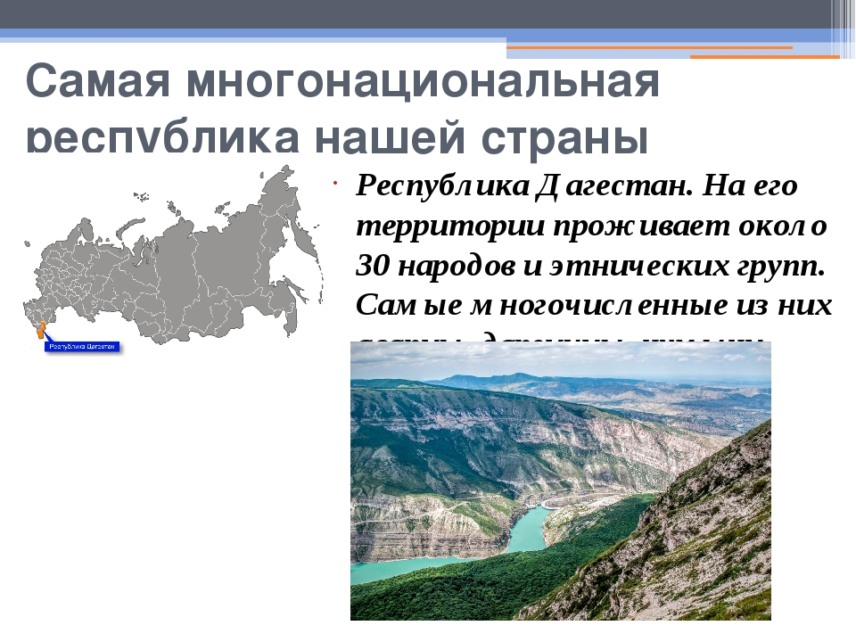 Россия - многонациональное государство