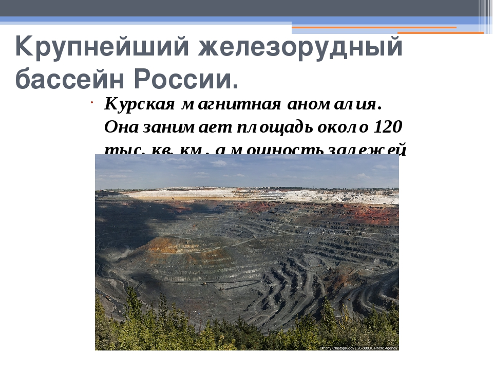 Крупнейший железорудный бассейн России. Курская магнитная аномалия. Она заним...