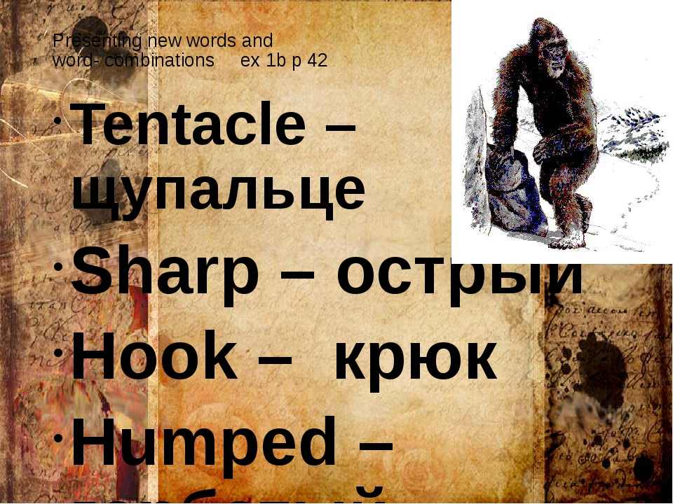 Presenting new words and word- combinations ex 1b p 42 Tentacle – щупальце Sh...