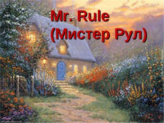 Mr. Rule (Мистер Рул)