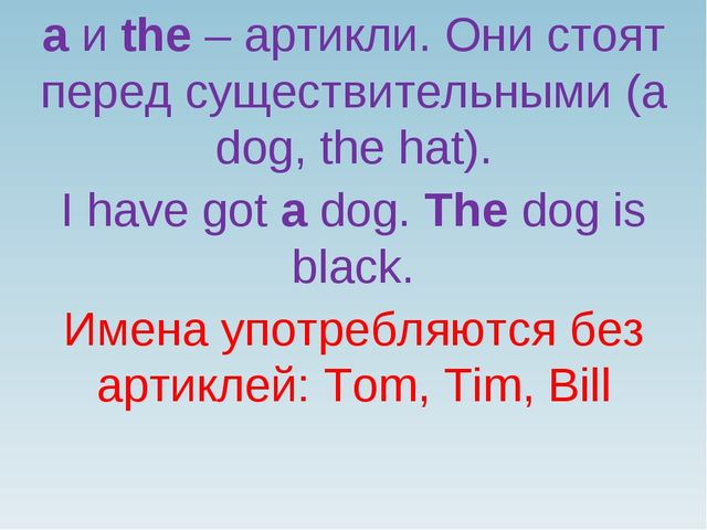 a и the – артикли. Они стоят перед существительными (a dog, the hat). I have...