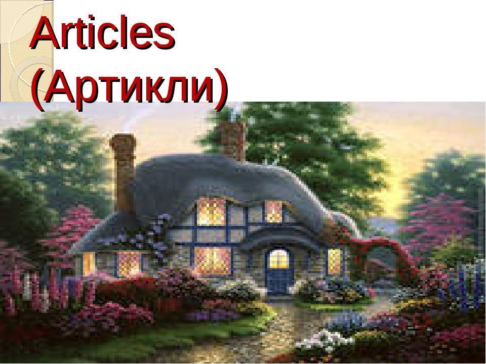 Articles (Артикли)