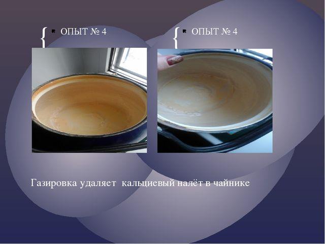 ОПЫТ № 4 ОПЫТ № 4 Газировка удаляет кальциевый налёт в чайнике { {