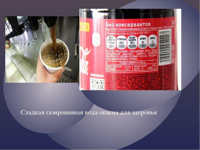 Сладкая газированная вода опасна для здоровья