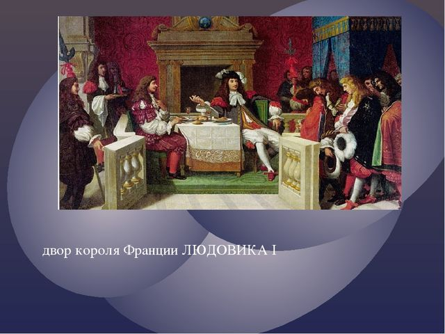 двор короля Франции ЛЮДОВИКА I