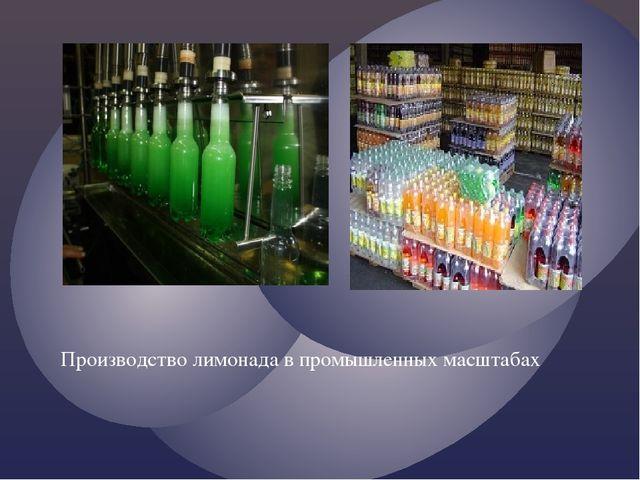 Производство лимонада в промышленных масштабах