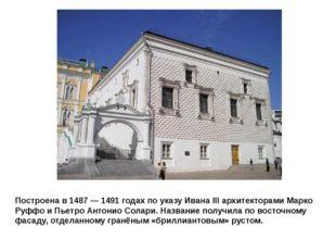 Построена в 1487— 1491 годах по указу Ивана III архитекторами Марко Руффо и