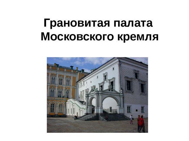 Грановитая палата Московского кремля