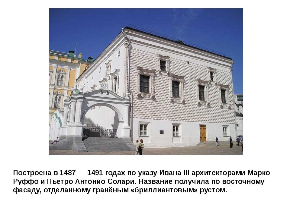 Построена в 1487— 1491 годах по указу Ивана III архитекторами Марко Руффо и...