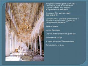 Государственный Эрмитаж в Санкт-Петербурге, один из крупнейших художественны