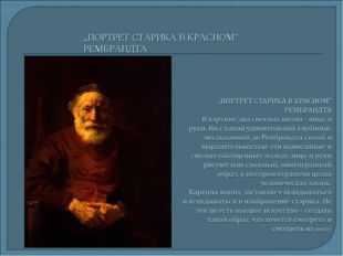 """""""ПОРТРЕТ СТАРИКА В КРАСНОМ"""" РЕМБРАНДТА"""