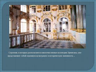 Строения, в которых располагаются многочисленные коллекции Эрмитажа, уже пре