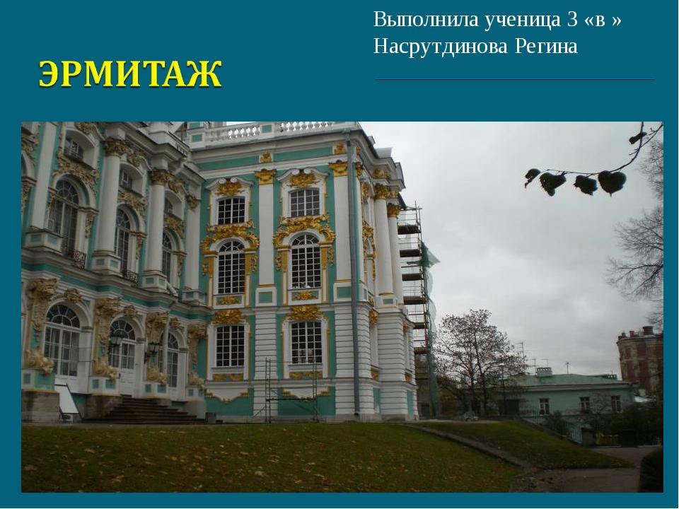Выполнила ученица 3 «в » Насрутдинова Регина