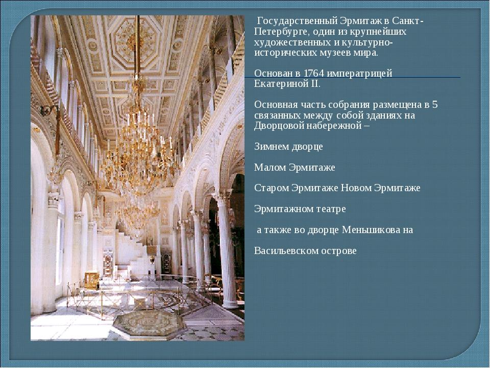 Государственный Эрмитаж в Санкт-Петербурге, один из крупнейших художественны...