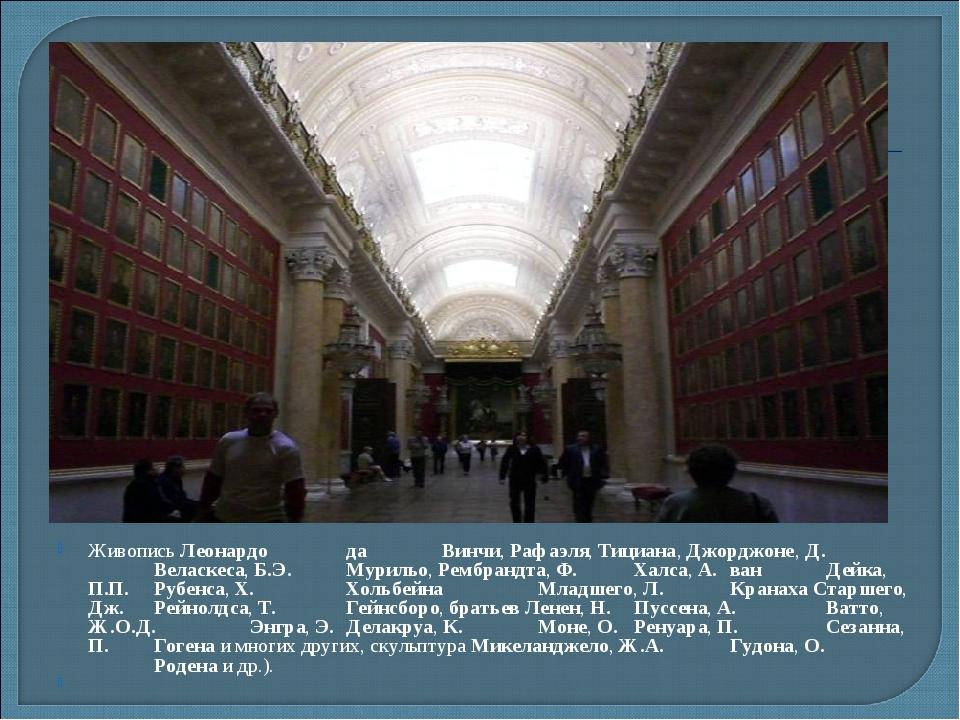 Живопись ЛеонардодаВинчи, Рафаэля, Тициана, Джорджоне, Д.Веласкеса, Б....