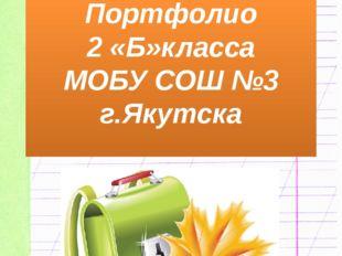 Портфолио 2 «Б»класса МОБУ СОШ №3 г.Якутска 2015-2016 учебный год