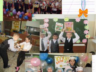 Любим устраивать праздники в нашем классе…