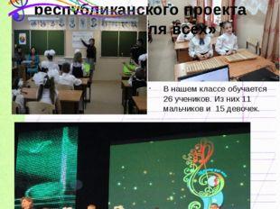В нашем классе обучается 26 учеников. Из них 11 мальчиков и 15 девочек. Визит