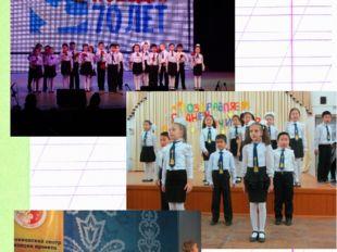 Каждый год мы активно участвуем в музыкальных смотрах , конкурсах, концертах