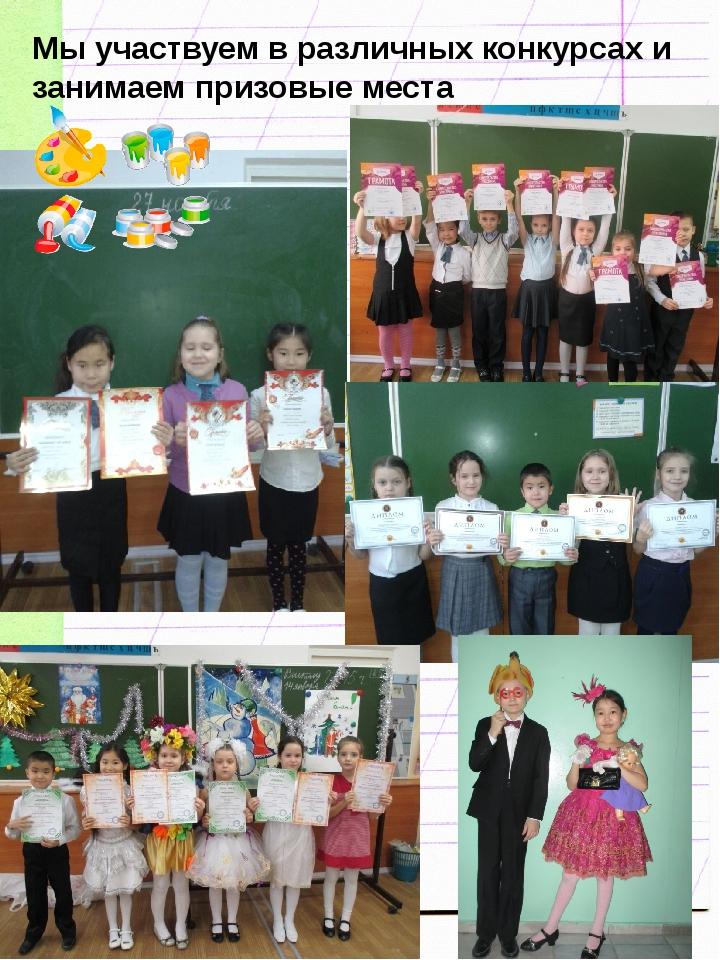 Мы участвуем в различных конкурсах и занимаем призовые места