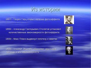 Из истории 1887г.- Генрих Герц открыл явление фотоэффекта 1890г.- Александр Г