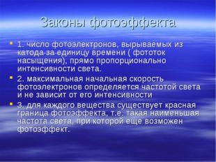 Законы фотоэффекта 1. число фотоэлектронов, вырываемых из катода за единицу в
