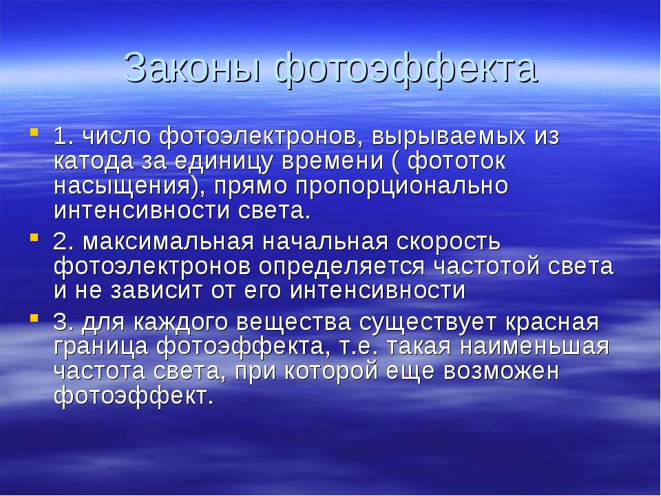 Законы фотоэффекта 1. число фотоэлектронов, вырываемых из катода за единицу в...
