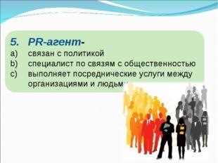 PR-агент- связан с политикой специалист по связям с общественностью выполняет