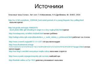 Источники Классные часы:3 класс. Авт-сост.Т.Н.Максимова, Н.Н.Дробинина.-М.: В