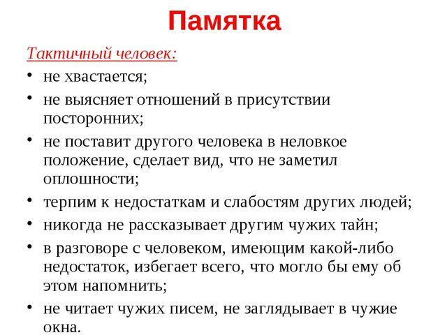 Памятка Тактичный человек: не хвастается; не выясняет отношений в присутствии...
