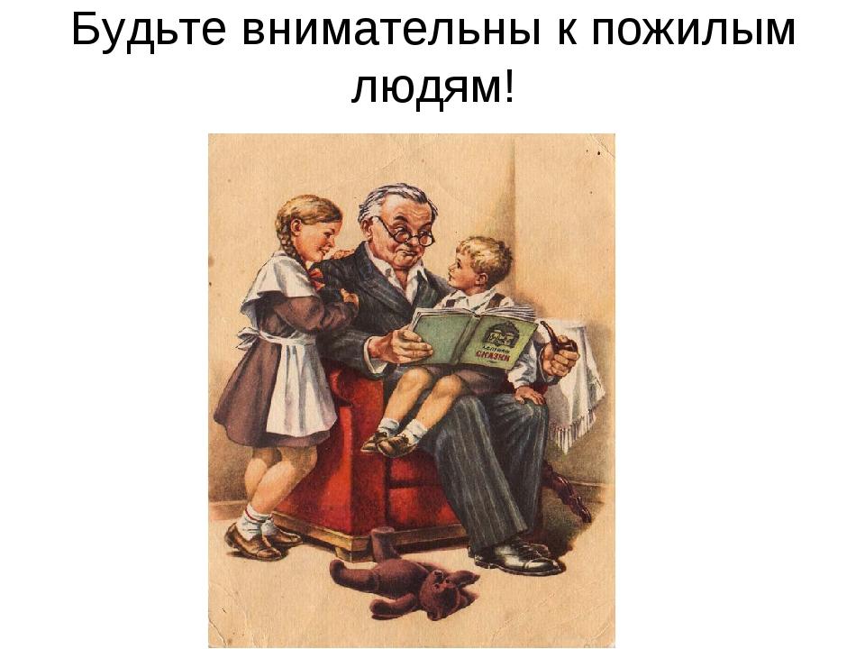 Будьте внимательны к пожилым людям!