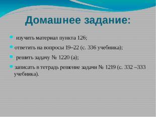 Домашнее задание: изучить материал пункта 126; ответить на вопросы 19–22 (с.