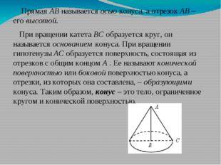 Прямая АВ называется осью конуса, а отрезок АВ – его высотой. При вращении к