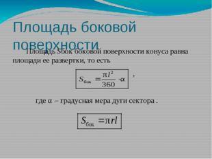 Площадь боковой поверхности Площадь Sбок боковой поверхности конуса равна пло