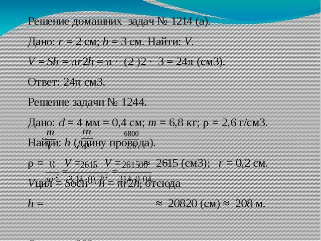 Решение домашних задач № 1214 (а). Дано: r = 2 см; h = 3 см. Найти: V. V = S...