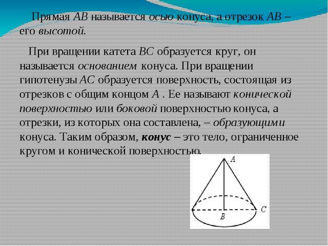 Прямая АВ называется осью конуса, а отрезок АВ – его высотой. При вращении к...