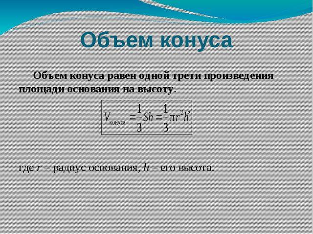 Объем конуса Объем конуса равен одной трети произведения площади основания на...
