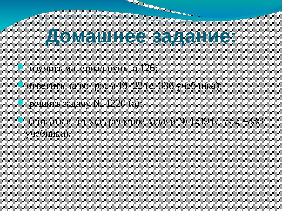 Домашнее задание: изучить материал пункта 126; ответить на вопросы 19–22 (с....